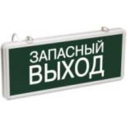 Светильник аварийный ССА1002