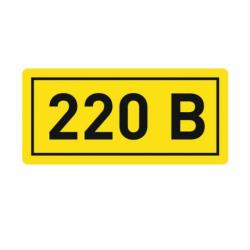 """Символ """"220В"""" 90x38"""