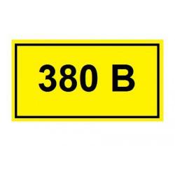 """Символ """"380В"""" 40х20"""