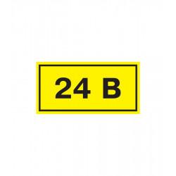 """Символ """"24В"""" 40х20"""