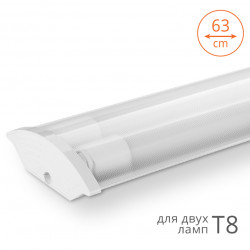 Светильник накл.под светод.лампу(аналог ЛПО 2х36) IP20 1240х118х40(металл)