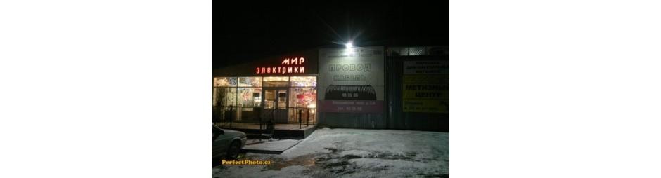 Магазин электрики и электрооборудования